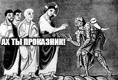 Проказник   средневековье, проказник, сверчки молчат