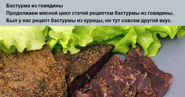 Приготовление бастурмы в домашних условиях из говядины
