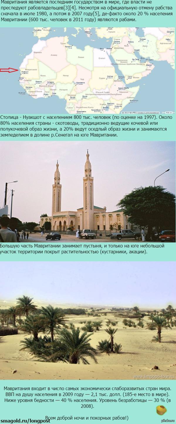 Рабовладельчество в Мавритании