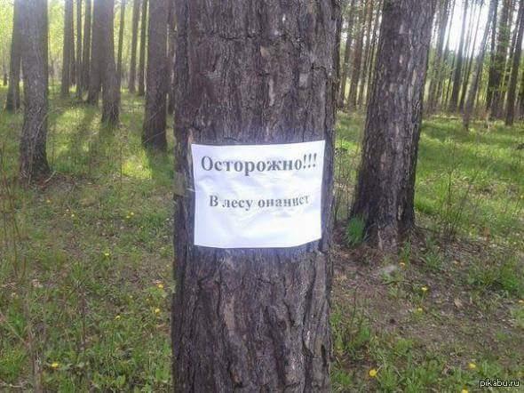 онанисты в лесу