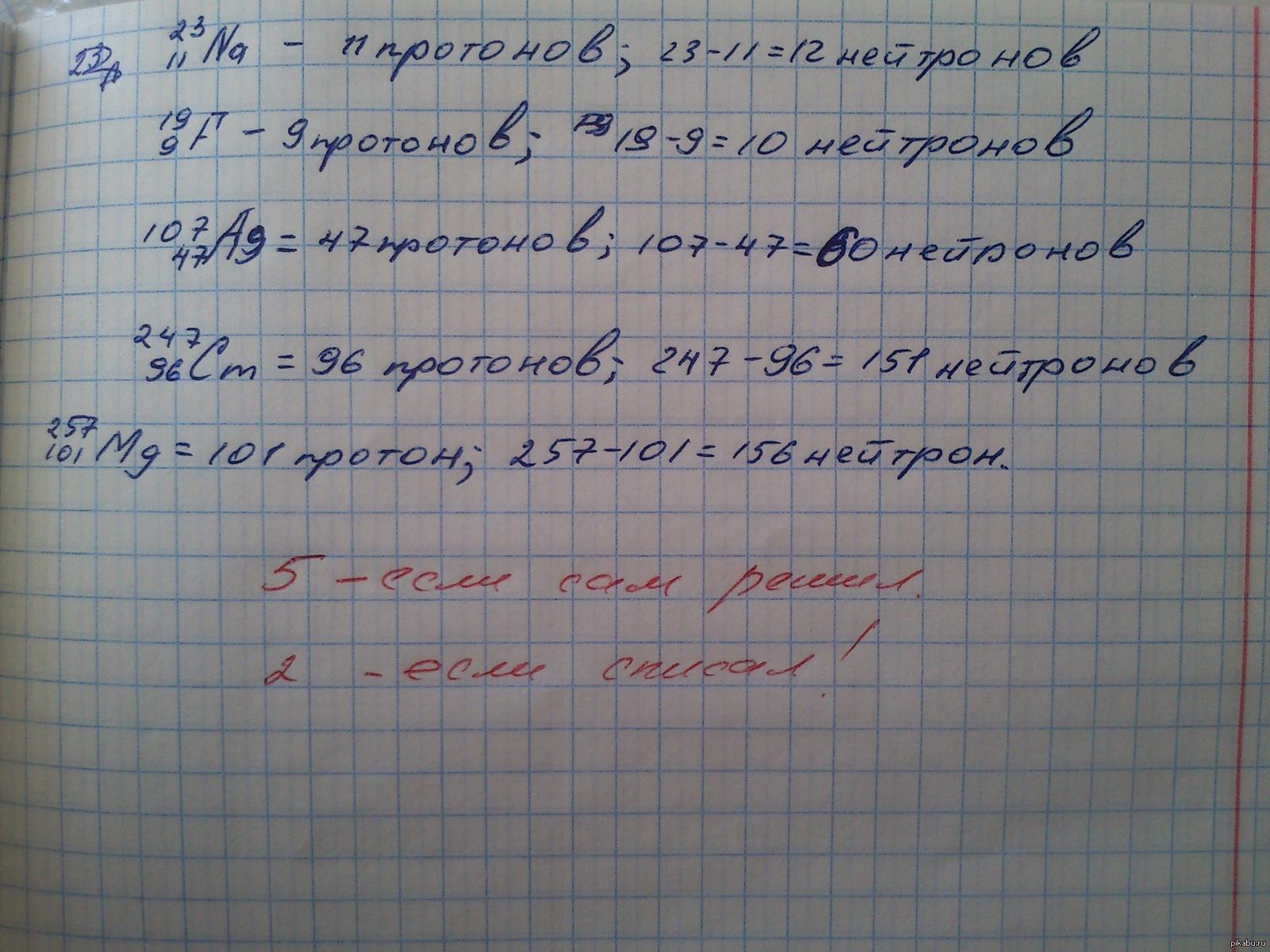 Оценка Оценка Вот такую оценку получил мой одноклассник за контрольную работу по физике