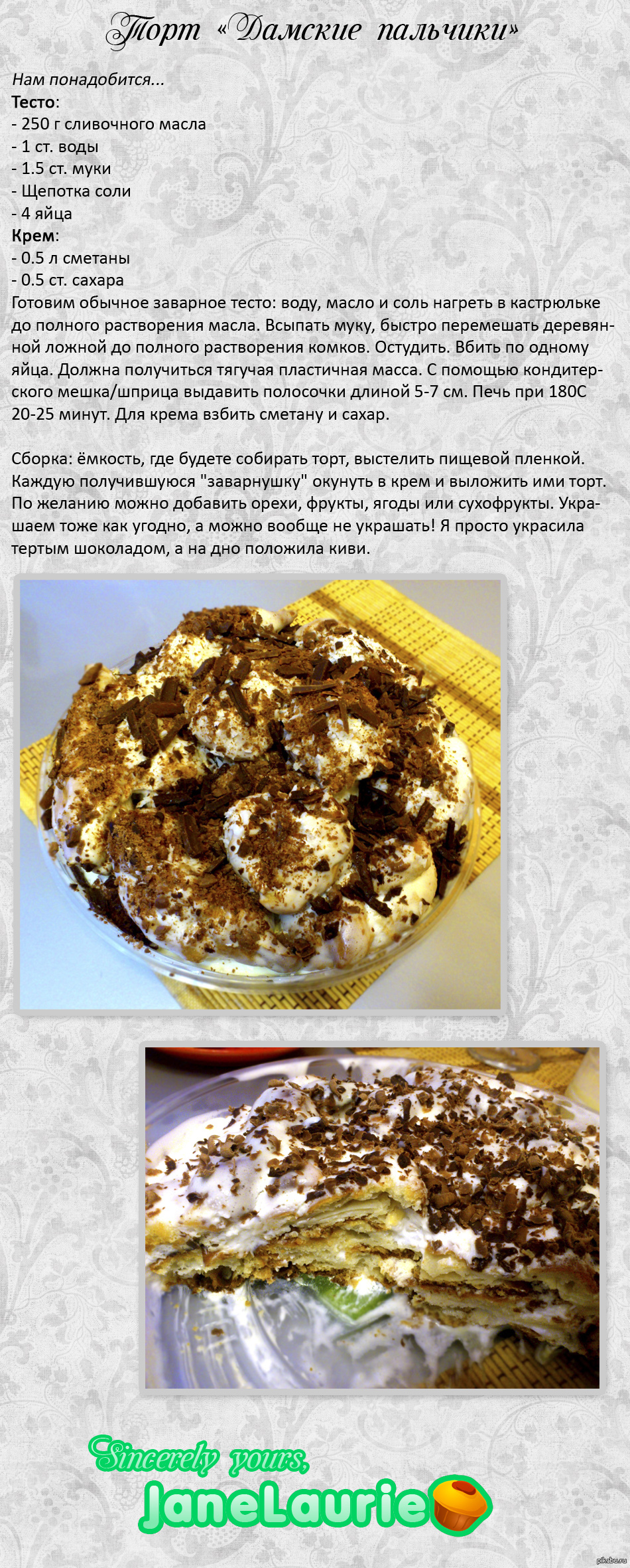 Дамские пальчики торт рецепт с заварным