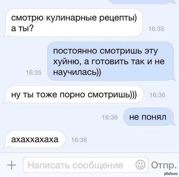 intimnaya-perepiska-v-chate
