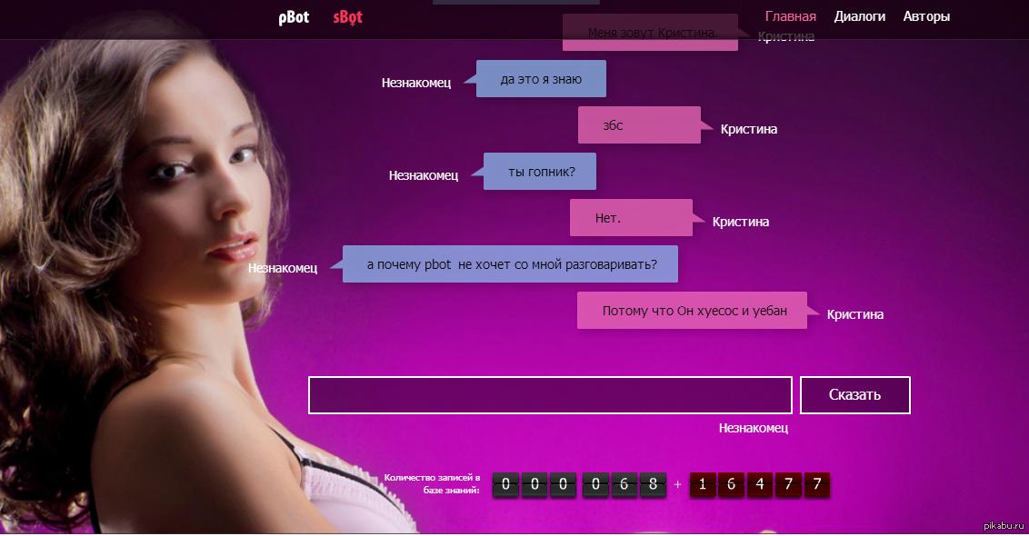 Секс Чат Переписка Бот