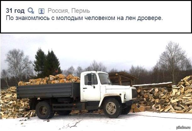 Originally posted by Казанка: Сколько будет стоить газель берёзовых дров с