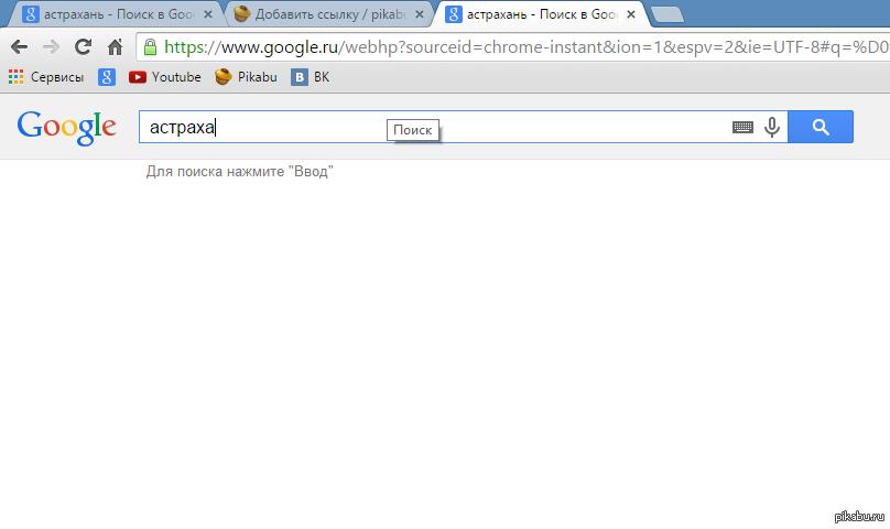 не работает Google поиск - фото 7