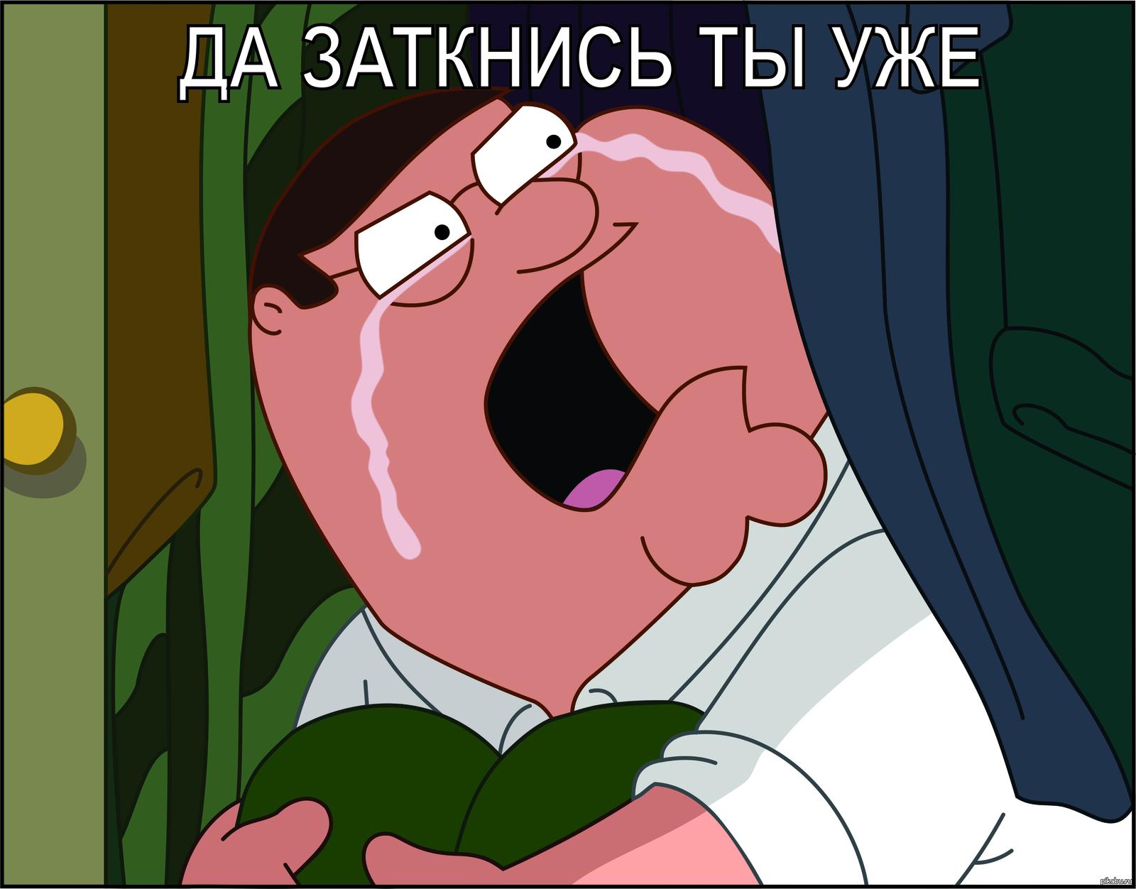 Картинки по запросу гриффины мемы
