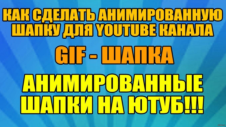 Как сделать анимированную шапку для youtube